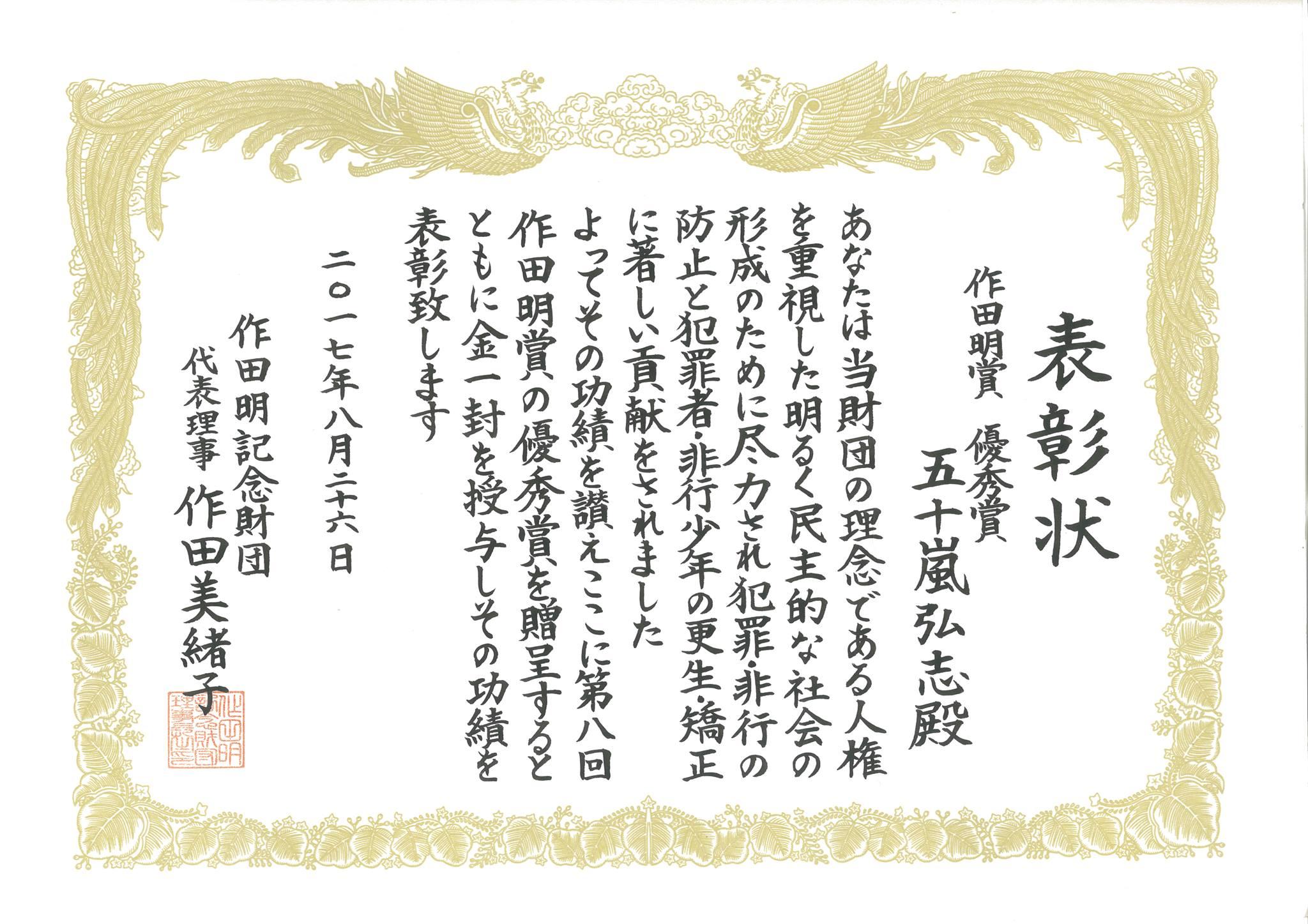 作田賞を受賞しました!